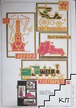 Филателия СССР. Бр. 8 / 1977 (Допълнителна снимка 1)