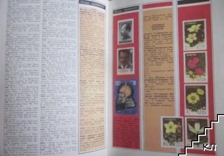 Филателия СССР. Бр. 8 / 1977 (Допълнителна снимка 2)