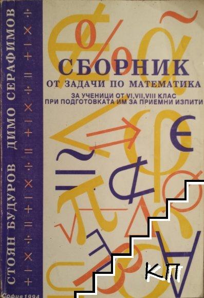 Сборник от задачи по математика за ученици от 6.-8. клас