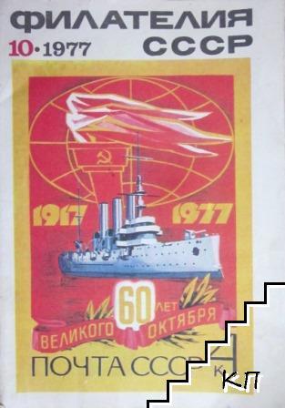 Филателия СССР. Бр. 10 / 1977