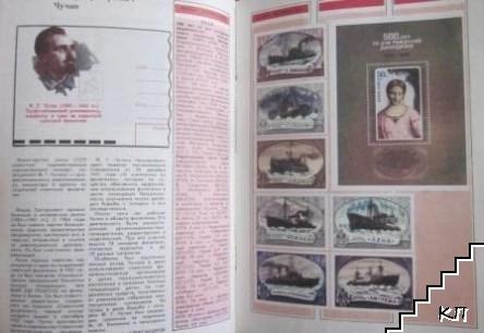 Филателия СССР. Бр. 10 / 1977 (Допълнителна снимка 2)