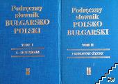 Наръчен полско-български речник. Том 1-2