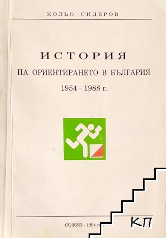 История на ориентирането в България 1954-1988 г.