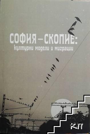 София-Скопие: Културни модели и миграции
