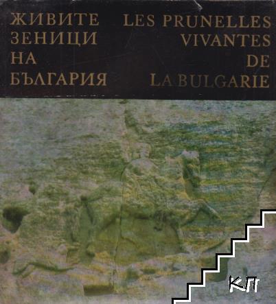 Живите зеници на България / Las prunelles vivantes de la Bulgarie