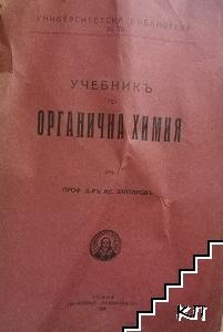 Учебникъ по органична химия