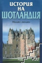 История на Шотландия