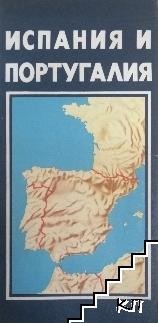 Испания и Португалия. Пътна карта
