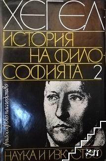История на философията. Том 2: Гръцка философия