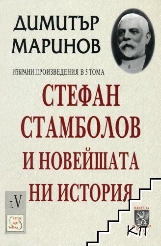 Избрани произведения. Том 5: Стефан Стамболов и новейшата ни история
