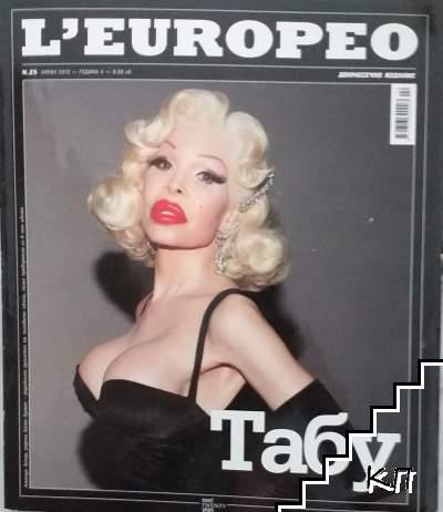 L'Europeo. Бр. 25 / април 2012