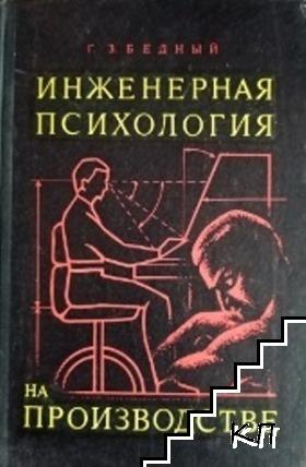 Инженерная психология на производстве