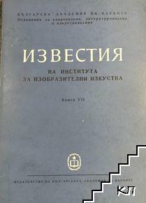 Известия на института за изобразителни изкуства. Книга 7