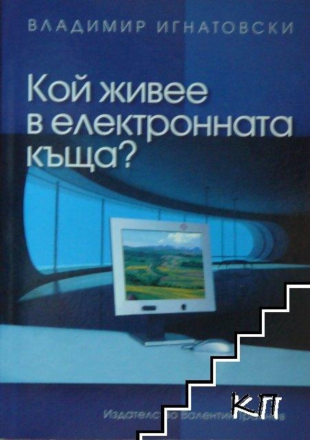 Кой живее в електронната къща?