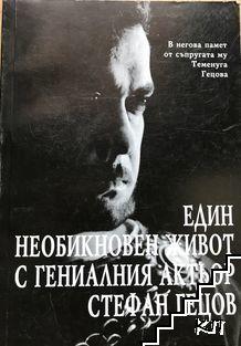 Един необикновен живот с гениалния актьор Стефан Гецов
