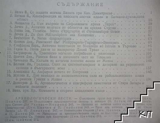 Годишник на Народния археологически музей - Пловдив. Книга 2