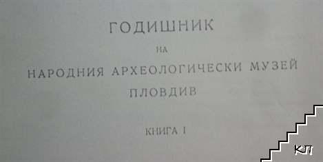 Годишник на Народния археологически музей - Пловдив. Книга 1