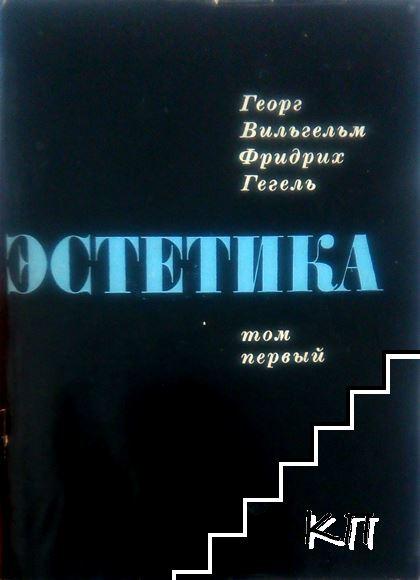 Эстетика. В четырех томах. Том 1