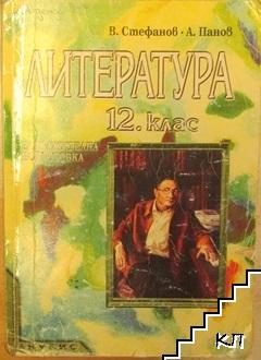 Литература за 12. клас