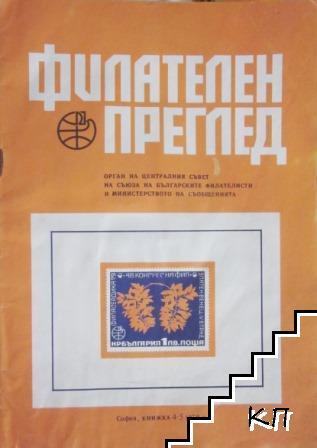 Филателен преглед. Бр. 4-5 / 1979