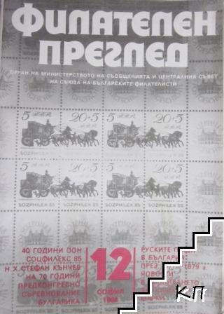 Филателен преглед. Бр. 12 / 1985