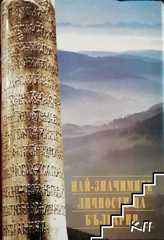 Най-значимите личности на България