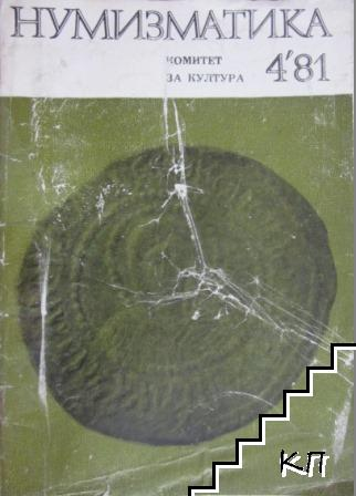 Нумизматика. Бр. 4 / 1981
