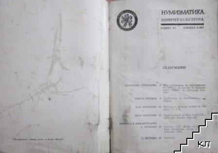 Нумизматика. Бр. 4 / 1981 (Допълнителна снимка 1)