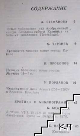 Нумизматика. Бр. 4 / 1981 (Допълнителна снимка 3)
