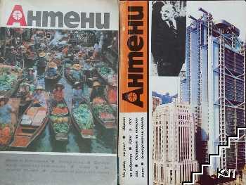 Антени. Бр. 2-4 / 1990