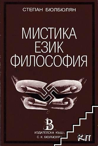 Мистика. Език. Философия. Книга 2: Немската религия. Последователи и резултати