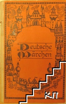 Detsche Marchen / Избрани приказки на немски език