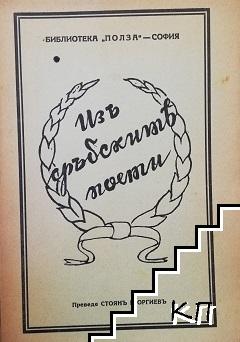 Изъ сръбските поети