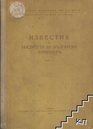 Известия на Института за българска литература. Книга 5