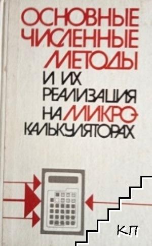 Основные численные методы и их реализация на микрокалькуляторах