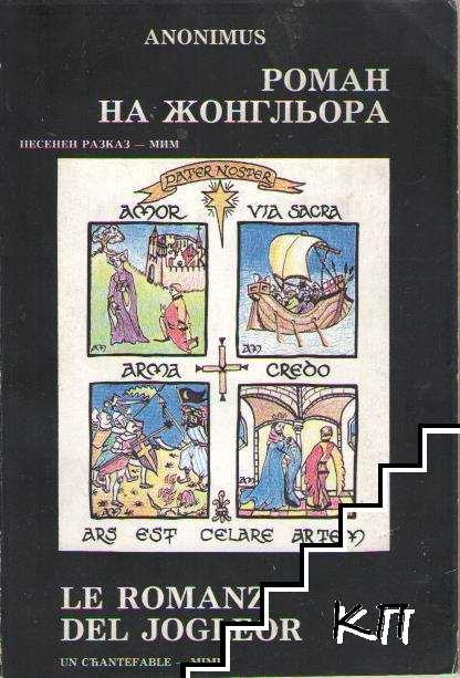 Роман на жонгльора