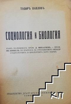 Социология и биология