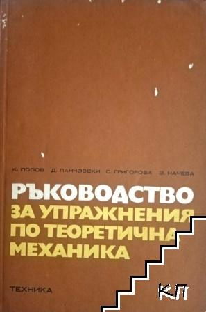 Ръководство за упражнения по теоретична механика