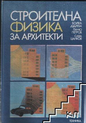 Строителна физика за архитекти