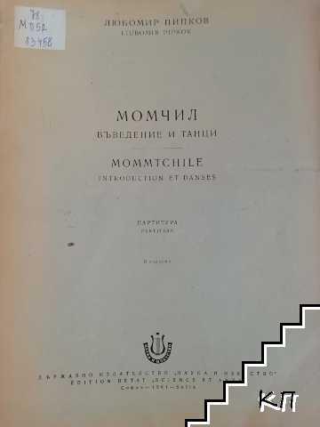 Момчил: Въведение и танци