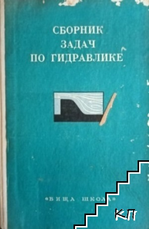 Сборник задач по гидравлике
