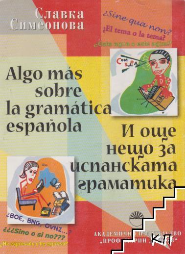 Algo más sobre la gramática española / И още неща за испанската граматика