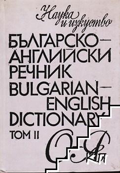 Българско-английски речник. Том 2