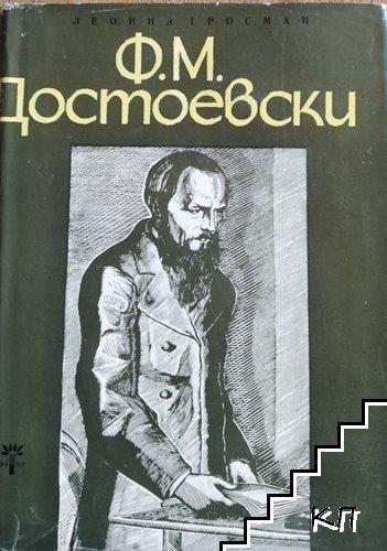 Ф. М. Достоевски