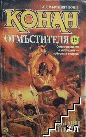 Безсмъртният воин Конан. Книга 15: Конан Отмъстителя