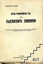 Речник на българските синоними