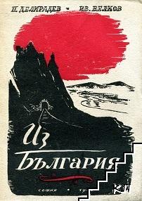 Из България