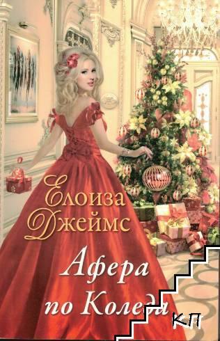 Отчаяни херцогини. Книга 2: Афера по Коледа