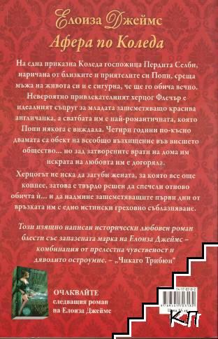 Отчаяни херцогини. Книга 2: Афера по Коледа (Допълнителна снимка 1)