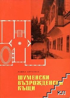 Шуменски възрожденски къщи